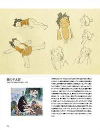 小田部羊一アニメーション画集・ページ