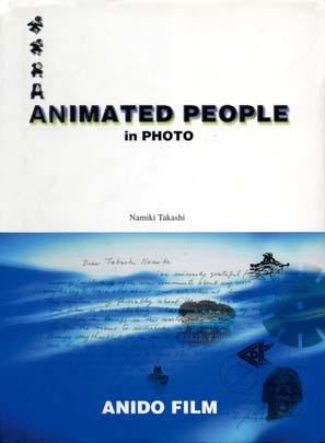 写真集 animated people in photo 世界のアニメ作家たち anido
